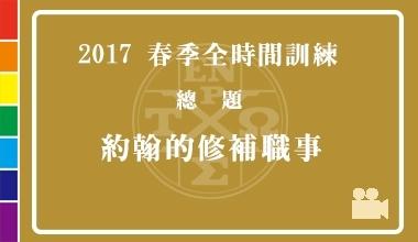 DVD17-08 2017春季全時間訓練信息