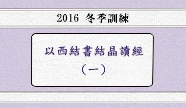 2016冬季訓練─以西結書結晶讀經(一)