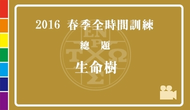 DVD16-08 2016春季全時間訓練信息