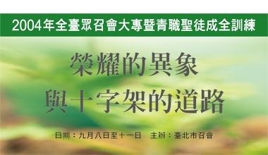 DVD025 2004全臺眾召會大專暨青職聖徒成全訓練