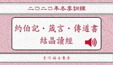MP3-20-07C 2020冬季訓練─約伯記.箴言.傳道書結晶讀經(華語繙譯)