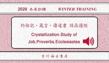 MP3-20-07CE 2020冬季訓練─約伯記.箴言.傳道書結晶讀經(中英雙語)