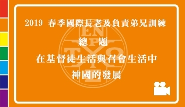 DVD19-02 2019春季國際長老及負責弟兄訓練