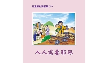 9015-10A 兒童教材詩歌集CD(十)人人需要耶穌