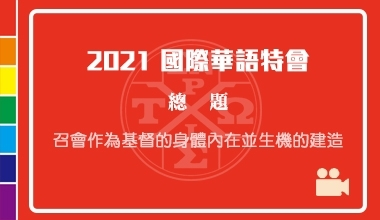 DVD21-01 2021國際華語特會