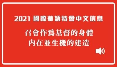 MP3-21-01C 2021國際華語特會(中文信息)