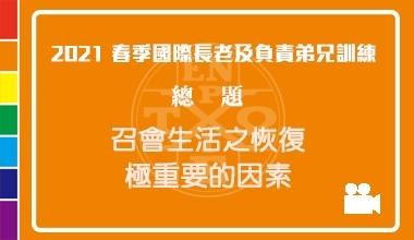 DVD21-02 2021春季國際長老及負責弟兄訓練