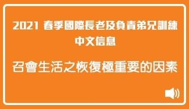 MP3-21-02C 2021春季國際長老及負責弟兄訓練(華語繙譯)