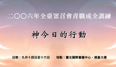 DVD06-TP-1 2006年全臺青職聖徒成全訓練