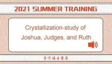MP3-21-04E 2021夏季訓練(英文信息)