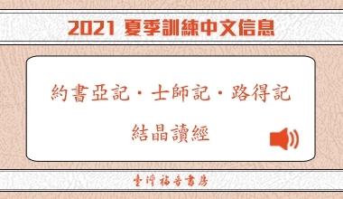 MP3-21-04C 2021夏季訓練(華語繙譯)