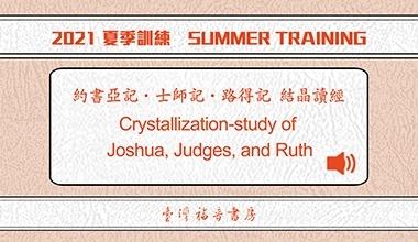 MP3-21-04CE 2021夏季訓練(中英雙語)