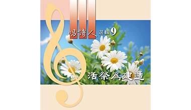 9023-09A 唱詩人選輯9─活祭為建造