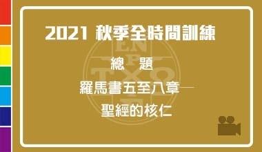 DVD21-09 2021秋季全時間訓練信息