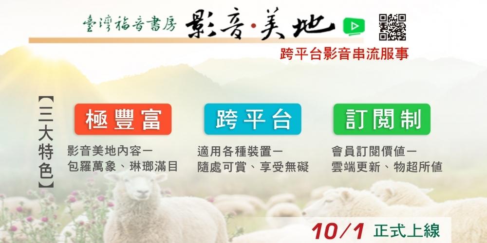 臺灣福音書房十月1日將推出《影音‧美地》跨平台影音串流服事,敬請期待!