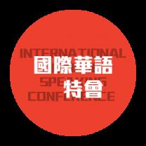 國際華語特會