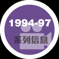 1994-97系列信息