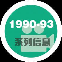 1990-93系列信息